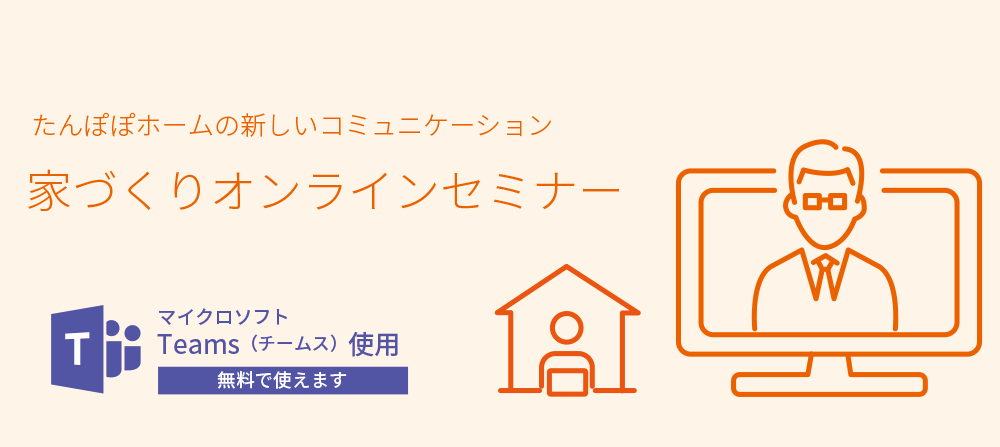 家づくりオンラインセミナー